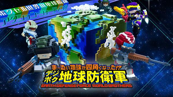 Tráiler de Earth Defense Force: World Brothers