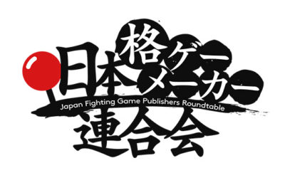 Resumen de Japan Fighting Game Publishers Roundtable