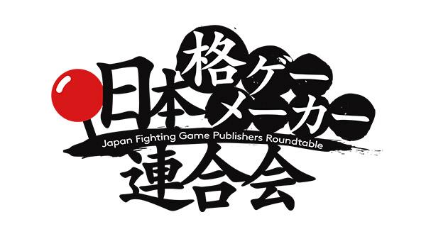 Resumen de Japan Fighting Game Publishers Roundtable